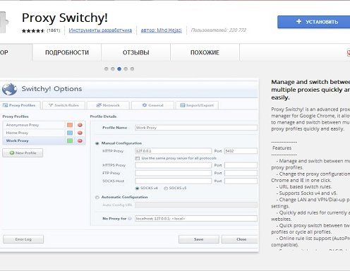 Плагин Proxy Switchy! для