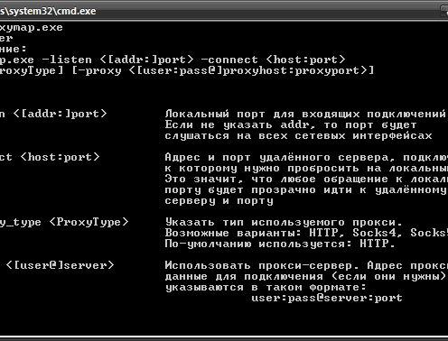 ProxyMapper — консольная