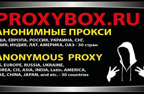 прокси Украины один IP